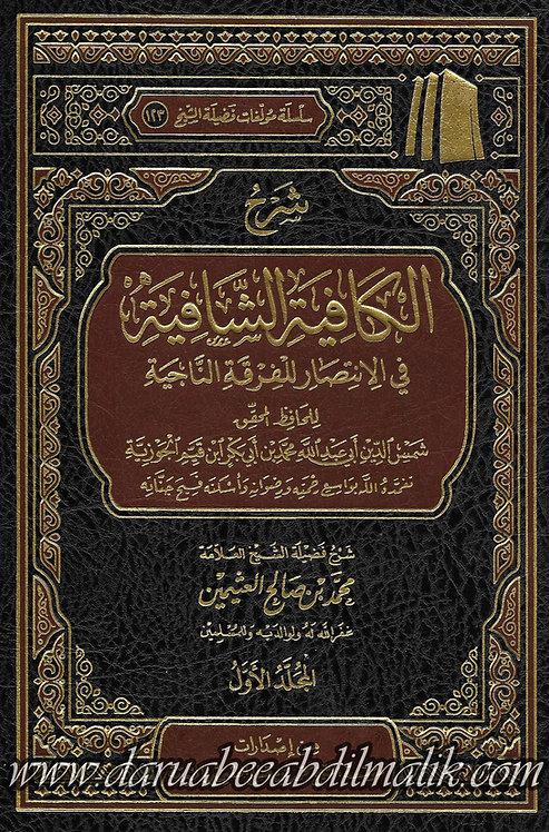Sharh al-Kaafiyyah wa ash-Shaafiyyah 1/4 شرح الكافية والشافية