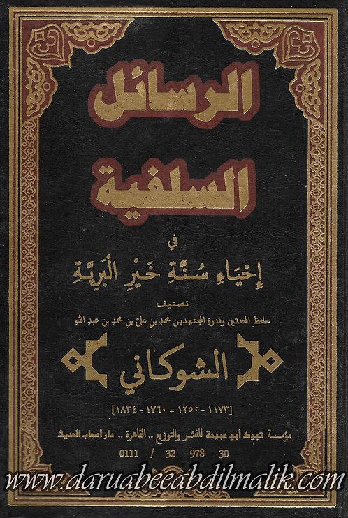 ar-Rasaa'il as-Salafiyyah Ihyaa Sunnah al-Bariyyah الرسائل السلفية