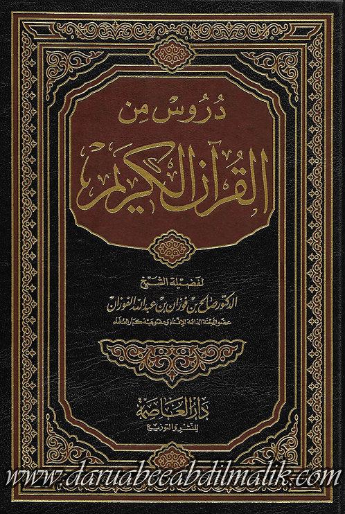 Duroos min al-Qur'an al-Kareem دروس من القرآن الكريم