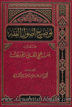 Tawdeeh Usool al-Fiqh 'ala Manhaj Ahlil Hadith توضيح أصول الفقه