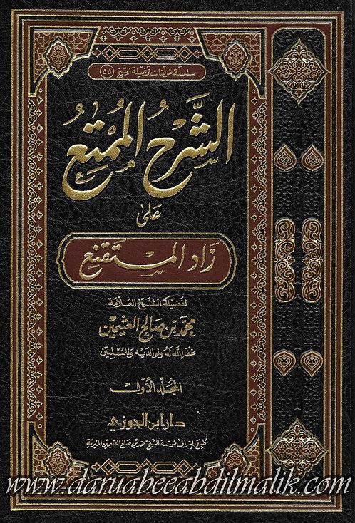 ash-Sharh al-Mumti' 'ala Zad al-Mustaqni' الشرح الممتع على زاد المستقنع
