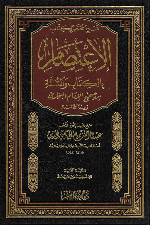 Sharh al-Mukhtasar li-Kitaab al-'Itisaam شرج مختصر لكتاب الإعتصام