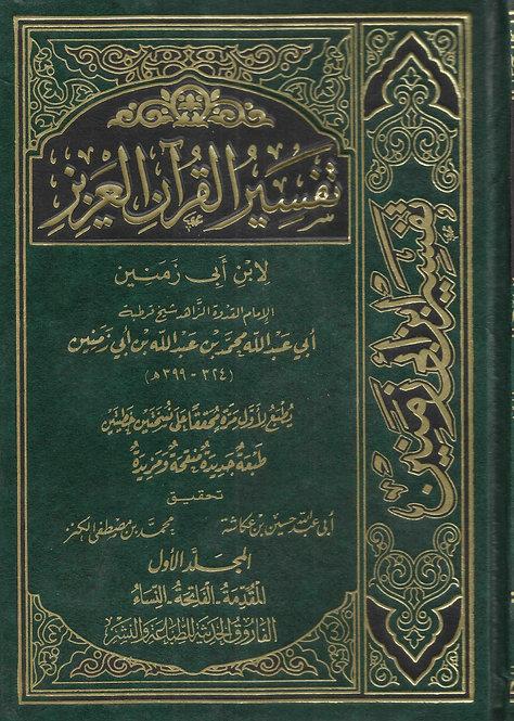 Tafseer Al-Qur'an Al-'Azeez     تفسير القرآن العزيز لإبن زمنين