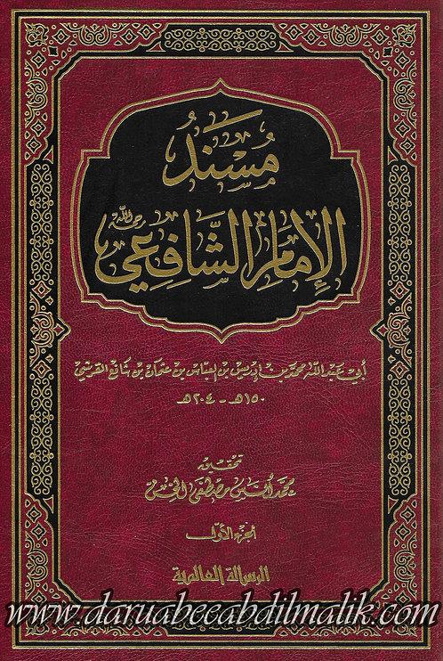 Musnad al-Imaam ash-Shafi' مسند الإمام الشافغي