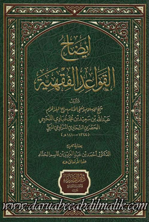 Iydaah al-Qawaa'id al-Fiqhiyyah fi Usool al-Fiqh إيضاح القواعد الفقهية