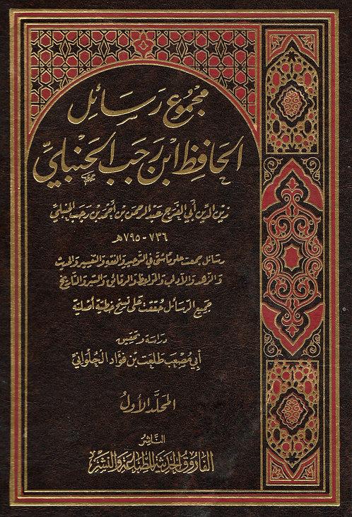 Majmoo' Rasaa'il Al-Haafidh bin Rajab Al-Hanbali 1/5 مجموع رسائل الحافظ ابن رجب