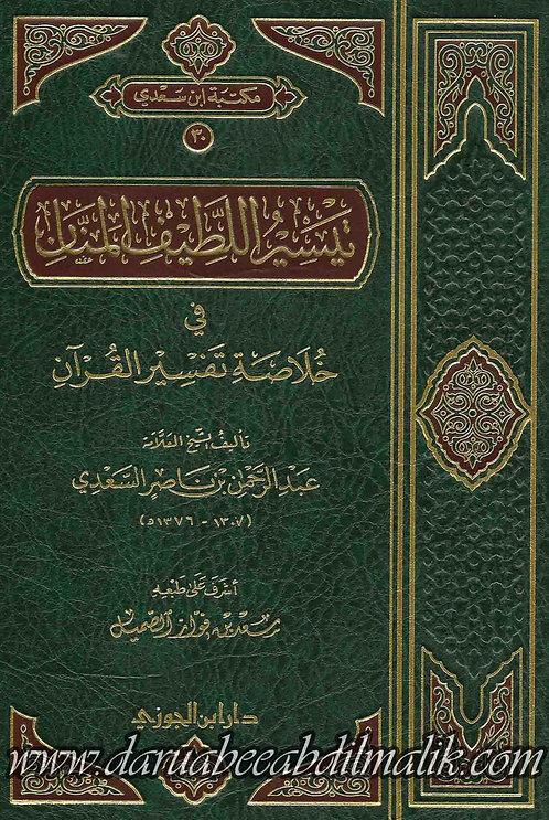 Tayseer al-Lateef al-Manan تيسر اللطيف المنان