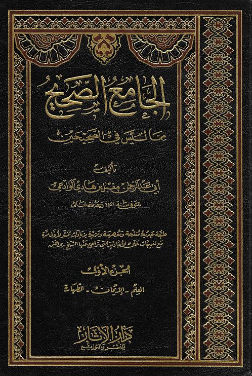 al-Jaami'us Saheeh الجامع الصحيح مما ليس في الصحيحين