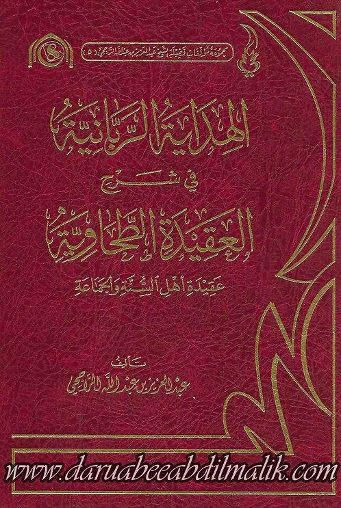 al-Hidayat ar-Rabaniyyah الهداية الربانية في شرح العقيدة الطحاوية
