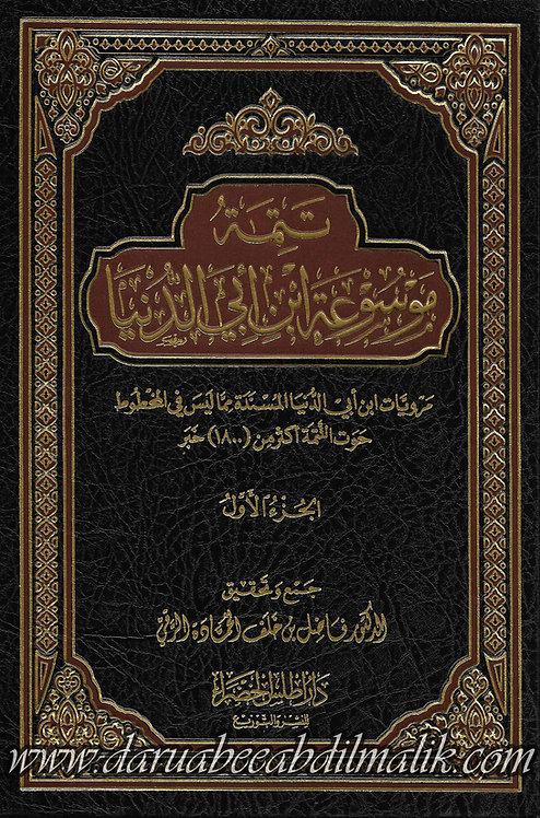 Tatimah Mawsoo'ah Ibn Abee Dunya 1/2 تتمة موسوعة إبن أبي الدنيا