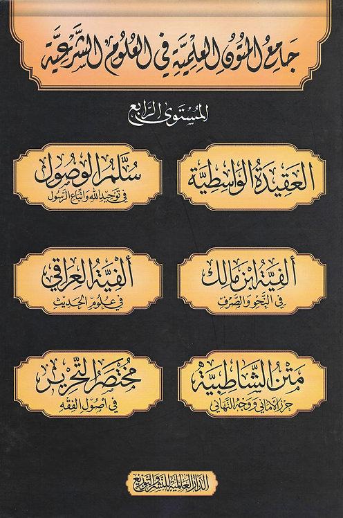Jaami'u al-Mutoon al-'Ilmiyyah fil 'Uloom ash-Shar'iyyah المستوى الرابع