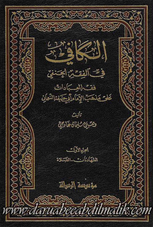 al-Kaafi fi Fiqh al-Hanifi الكافي في الفقه الحنفي فقه العبادات