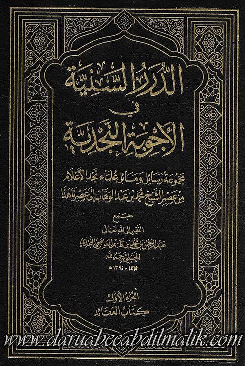 ad-Durar as-Saniyyah fi al-Ajwibah an-Najdiyyah 1/16 الدرر السنية