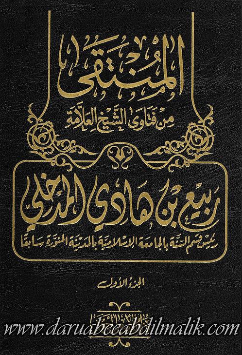 al-Muntaqaa min Fataawaa ash-Shaykh Rabee' bin Haadee al-Madkhalee 1/2 المنتقى