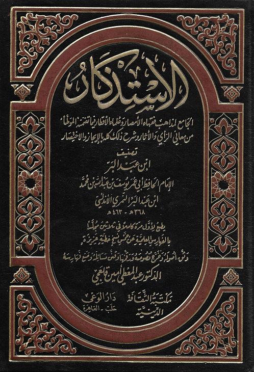 al-Istidhkaar li-Madhhab `Ulamaa' al-Amsaar 1/30 الإستذكار