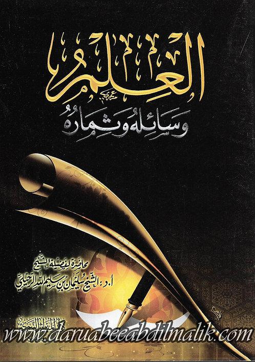 al-'Ilm Wasaa'iluhu wa Thamaruhu العلم وسائله وثماره