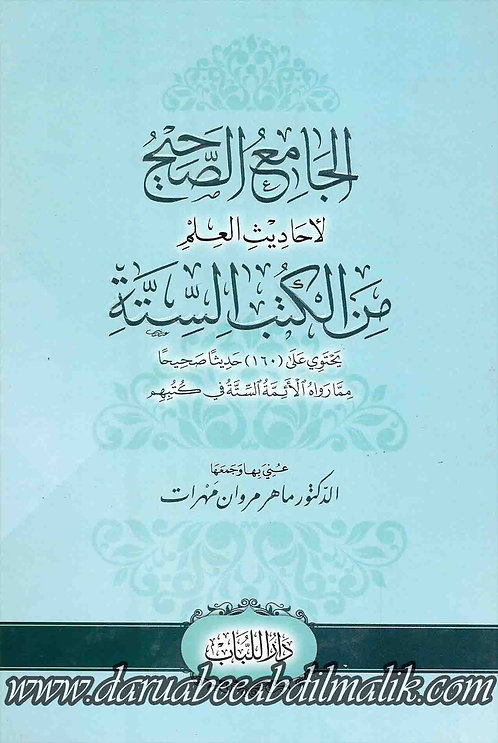 al-Jaami' as-Saheeh li-Ahaadith al-'Ilm min al-Kutub as-Sittah الجامع الصحيح
