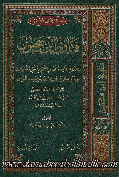 Fatawah Ibn Sahnun فتاوى إبن سحنون