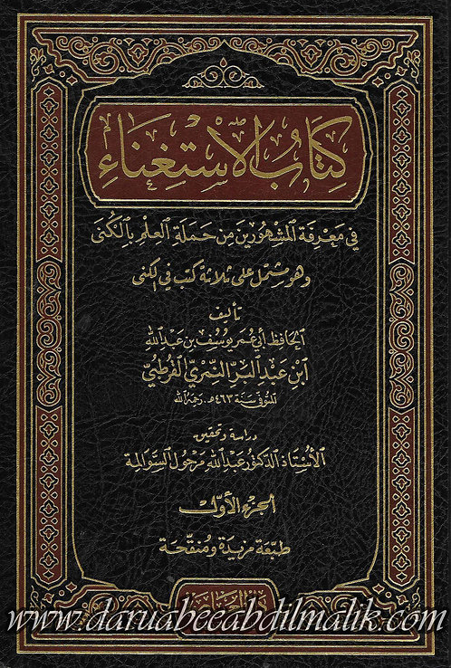 Kitab al-Istignaa' 1/4 الاستغناء في معرفة المشهورين من حملة العلم بالكنى