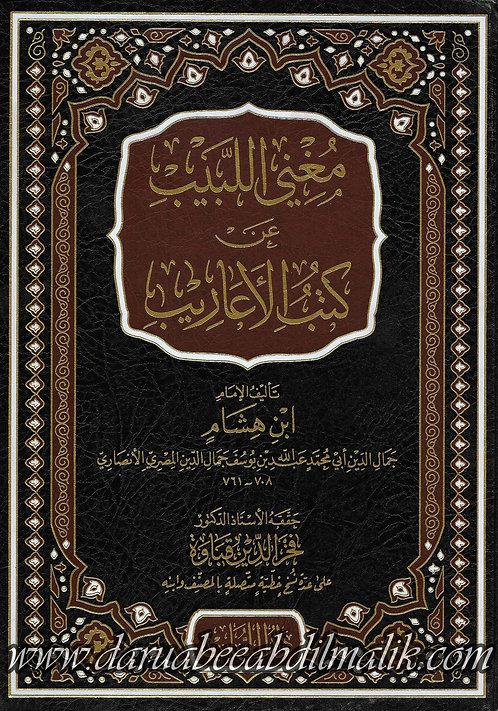 Mughni al-Labib 'an Kitaab al-A'areeb مغني اللبيب عن كتاب الإعاريب