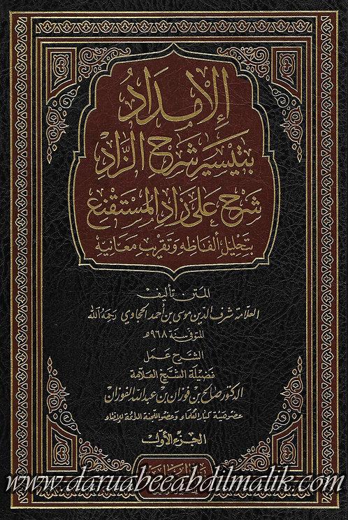 al-Imdaad bi-Tayseer Sharh az-Zaad 1/3 الإمداد بتيسير شرح الزاد