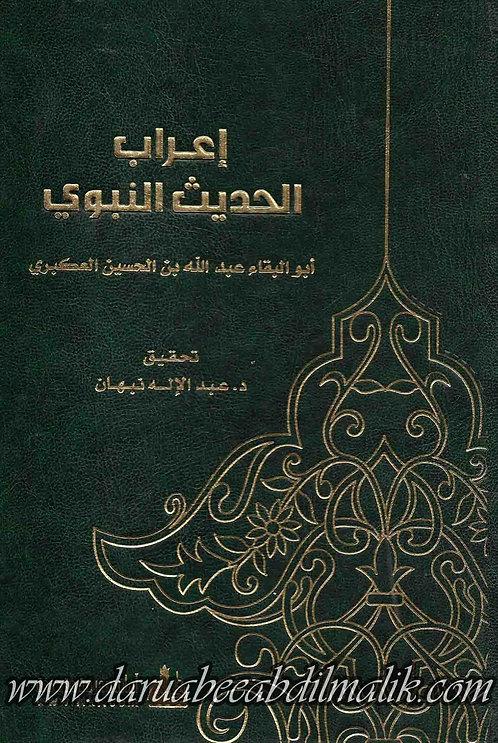 'Iraab al-Hadith an-Nabawi إعراب الحديث النبوي