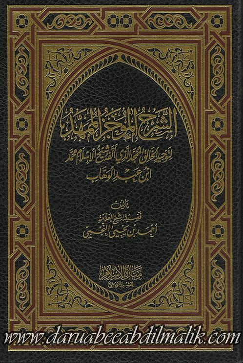 Sharhul Muwjazul Mumahhad lil-Tawheed al-Khaaliqil Mumajjad الشرح الموجز