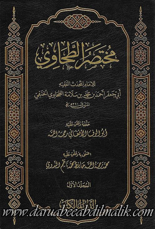 Mukhtasar at-Tahawi 1/2 مختصر الطحاوي