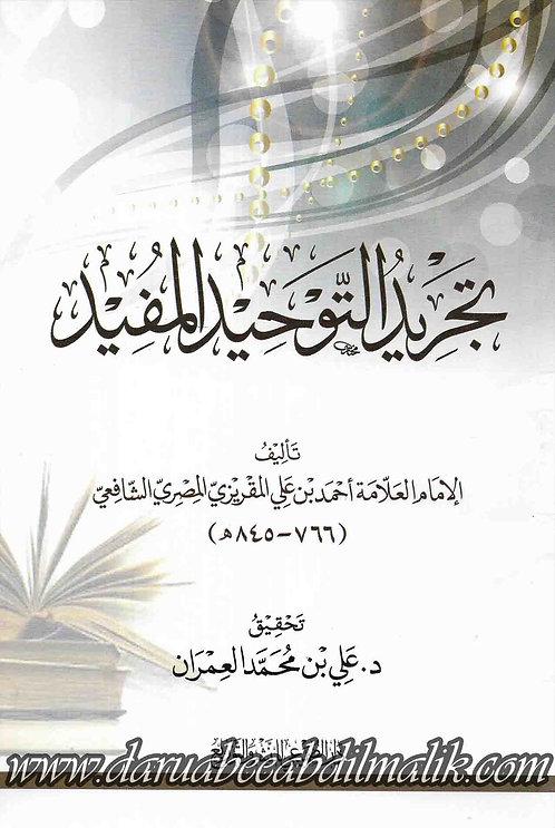 Tajreed at-Tawheed al-Mufeed تجريد التوحيد المفيد