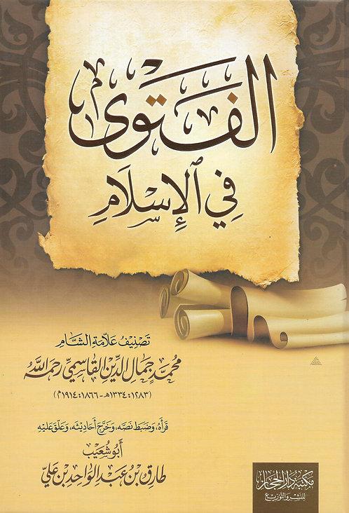 al-Fatwah fil Islaam الفتوى في الإسلام