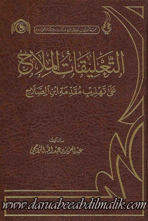 at-Ta'leeqaat al-Milaah التعليقات الملاح