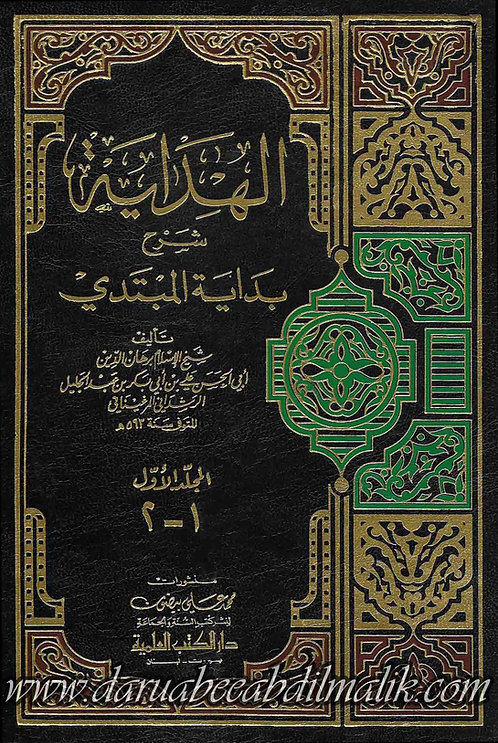 al-Hidayah Sharh Bidayat al-Mubtadi 1/2 الهداية شرح بداية المبتدي