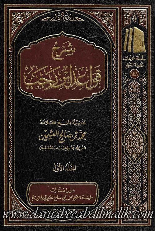 Sharh Qawaid Ibn Rajab 1/2 شرح قواعد ابن رجب