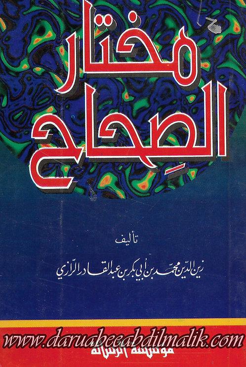 Mukhtar as-Sahah مختار الصاح