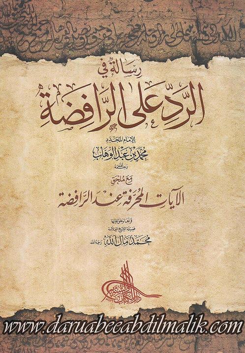 Risaalah fi ar-Radd 'ala ar-Raafidah رسالة في الرد على الرافضة