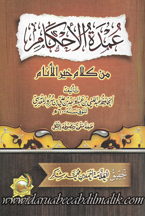 Umdatul Ahkaam عمدة الأحكام خير الأنام