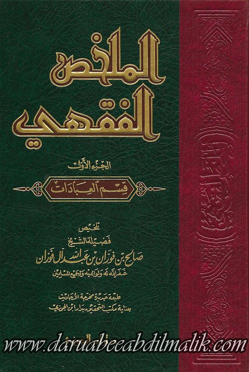 al-Mulakhas al-Fiqhi 1/2 الملخص الفقهي