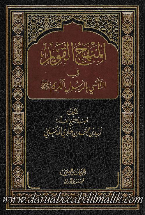 al-Manhaj al-Qaweem fi at-Ta'see bir-Rasool al-Kareem المنهج القويم في التأسي