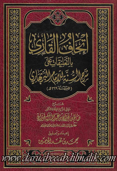 Ithaaf al-Qaaree bi-Taliqaat 'ala Sharus Sunnah إتحاف القاري