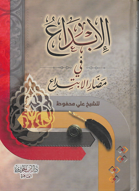 al-Ibdaa' fee Madaar al-Ibtidaa' الإبداع في مضار الإبتداع