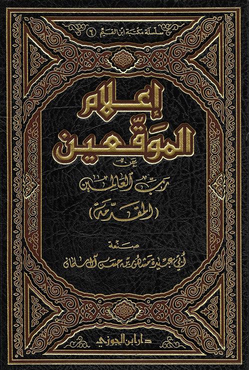 I'laamul Muwaqqi'een 'an Rabb il 'Aalameen 1/7 إعلام الموقعين