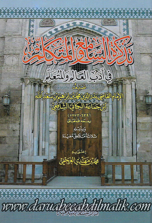 Tazkiratu as-Saami' al-Mutakalim تذكرة السامع والمتكلم في آداب العالم والمتعلم