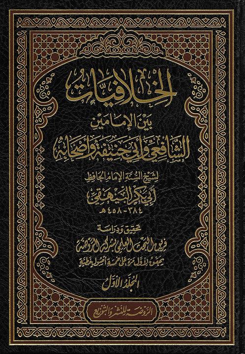 al-Khilaafiyaat 1/8 الخلافيات بين الإمامين الشافعي وأبي حنيفة