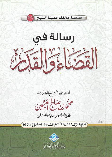 Risaalah fil Qadaa'wal Qadr رسالة في القضاء والقدر