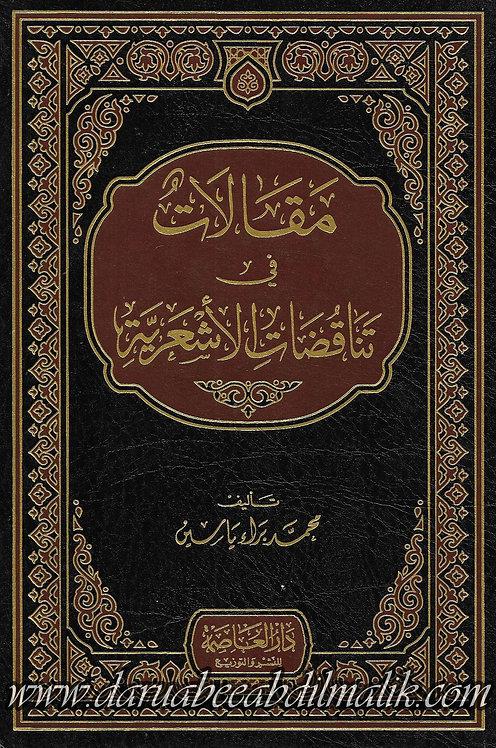 Maqalaat fi Tanaqudaat al-'Asha'riyyah مقالات في تناقضات الأشعرية