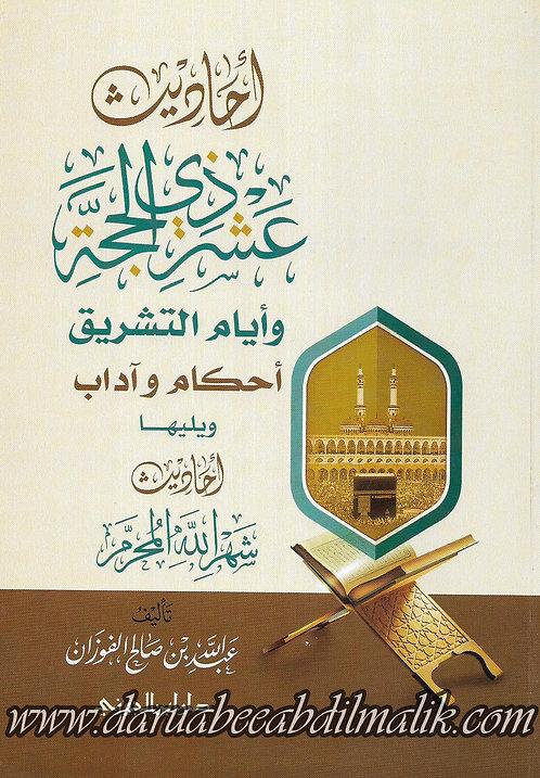Ahaadith 'Ashar Dhee al-Hijjah أحاديث عشر ذي الحجة وأيام التشريق أحكام وآداب