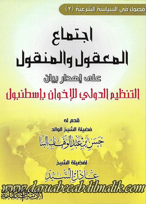 Ijtimaa' al-Ma'qool wa al-Manqool إجتماع المعقول والمنقول