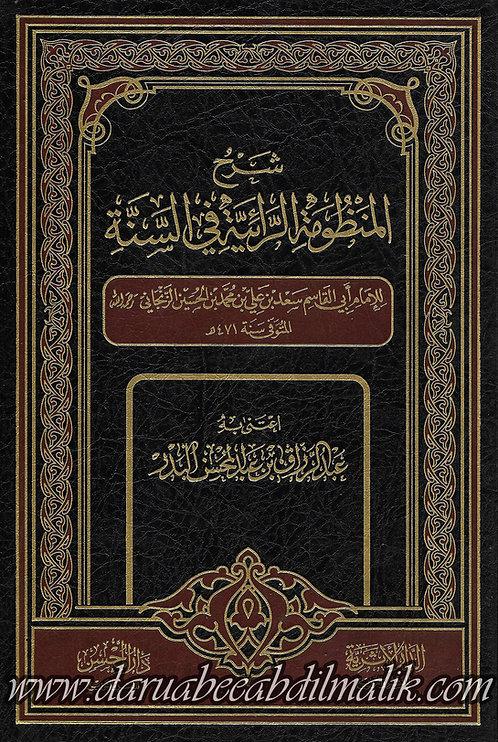 Sharh Mandhoomah ar-Raa'iyyah fee as-Sunnah شرح المنظومة الرائية في السنة