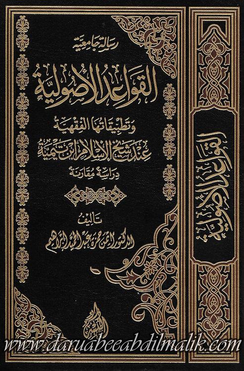 Risalah Jam'iah al-Qawaa'id al-Usooliyyah رسالة جامعية القواعد الأصولية