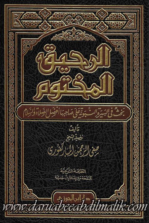 ar-Raheeq al-Makhtoom الرحيق المختوم